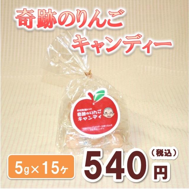 奇跡のリンゴキャンディ