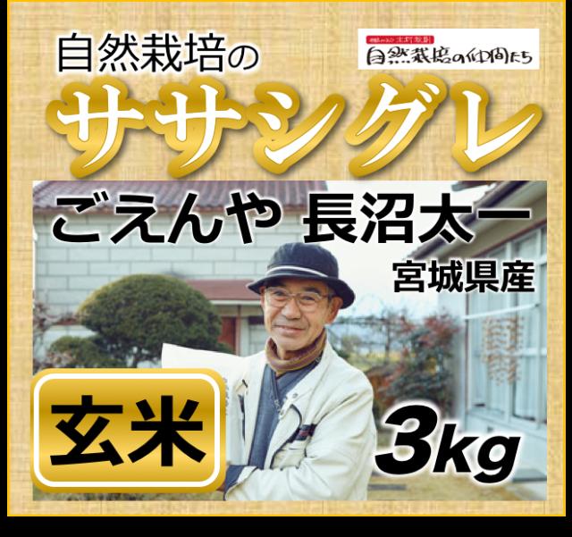 ササシグレ玄米3kg