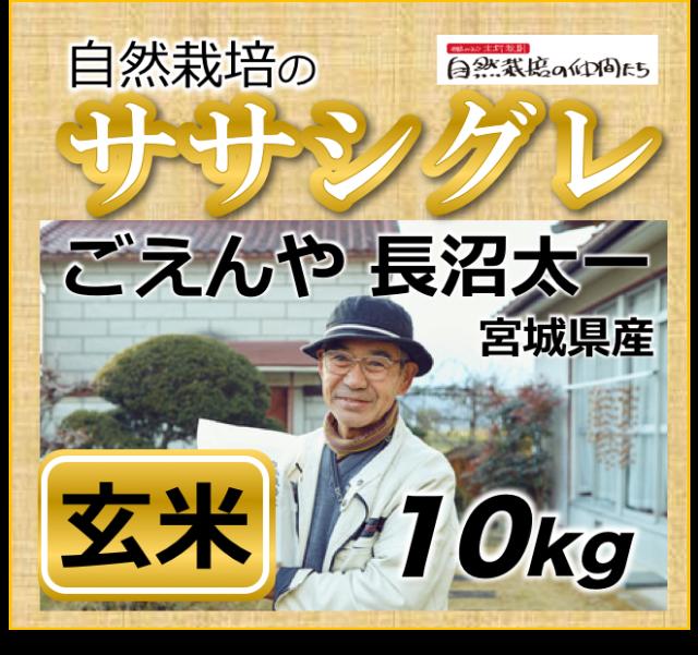 ササシグレ玄米10kg