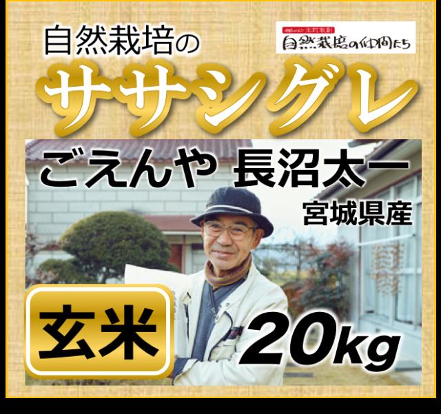 ササシグレ玄米20kg