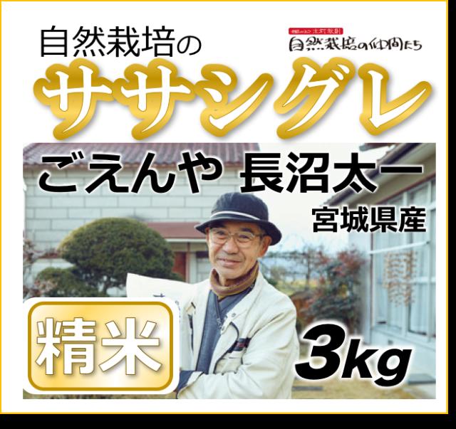 ササシグレ精米3kg