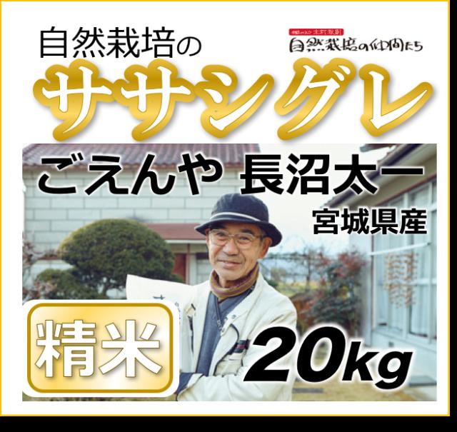 ササシグレ精米20kg