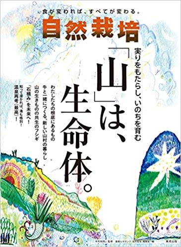 自然栽培vol.20