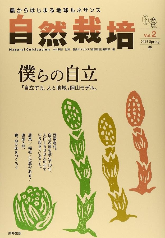 書籍『自然栽培』2