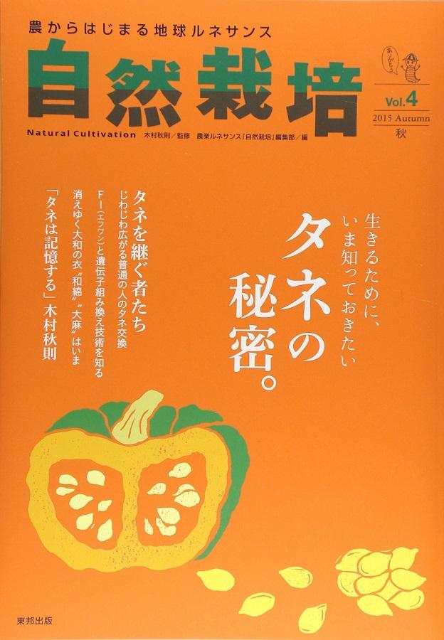 書籍『自然栽培』4