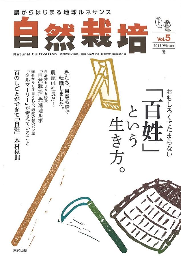 書籍『自然栽培』5
