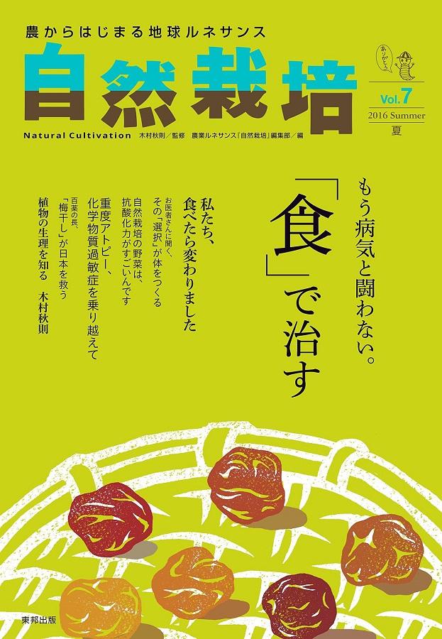 書籍『自然栽培』7
