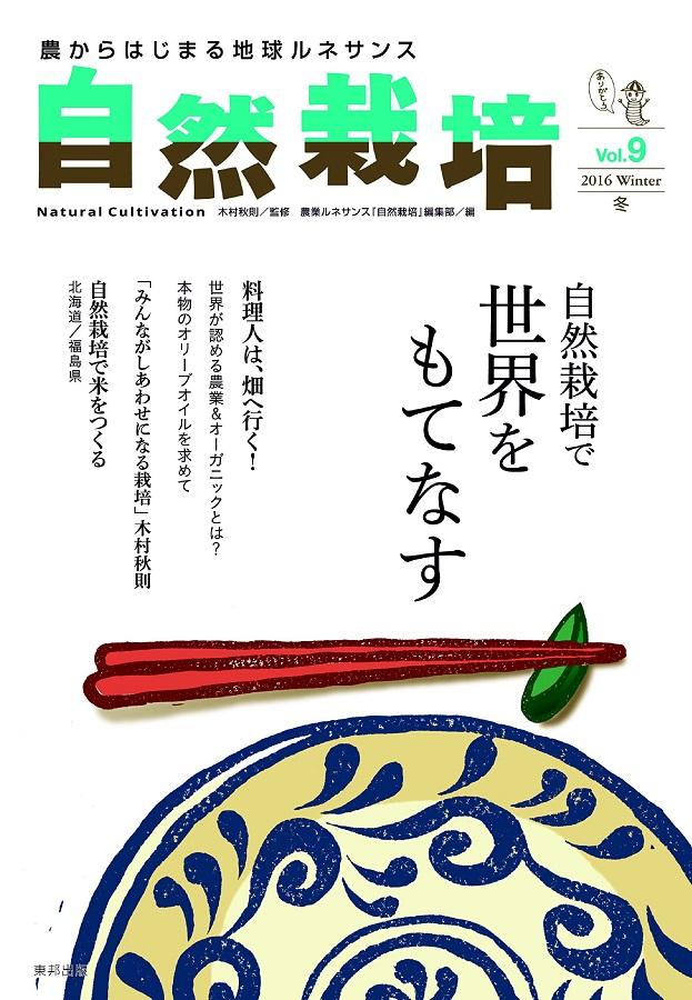 書籍『自然栽培』9
