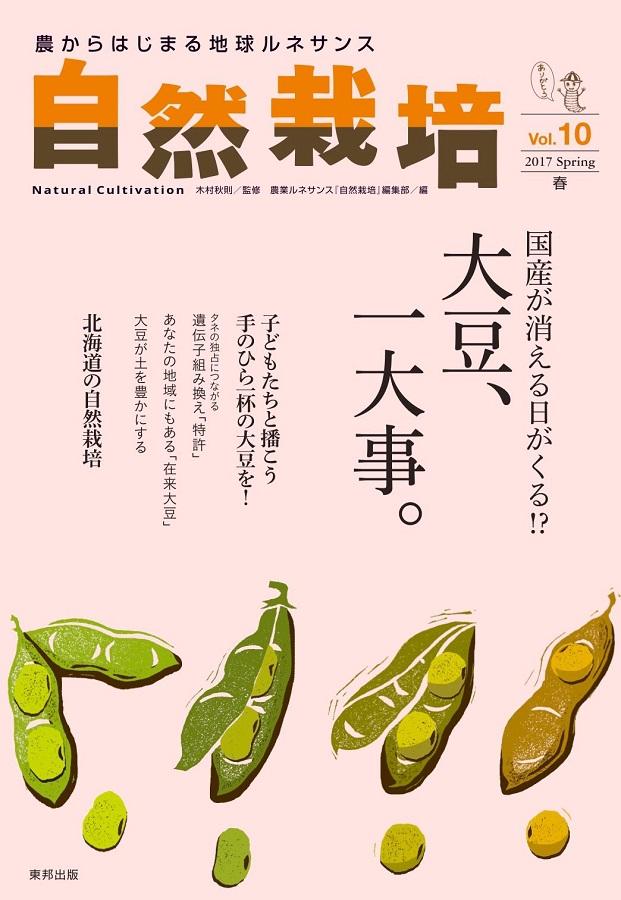 書籍『自然栽培』10
