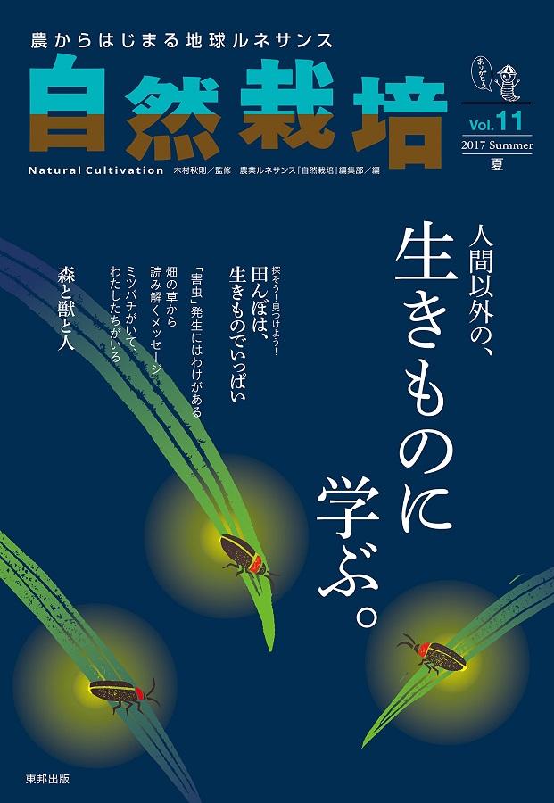 書籍『自然栽培』11