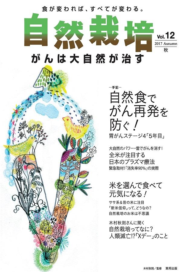書籍『自然栽培』12
