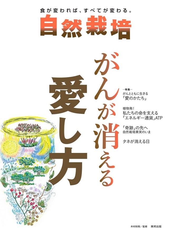 書籍『自然栽培』13