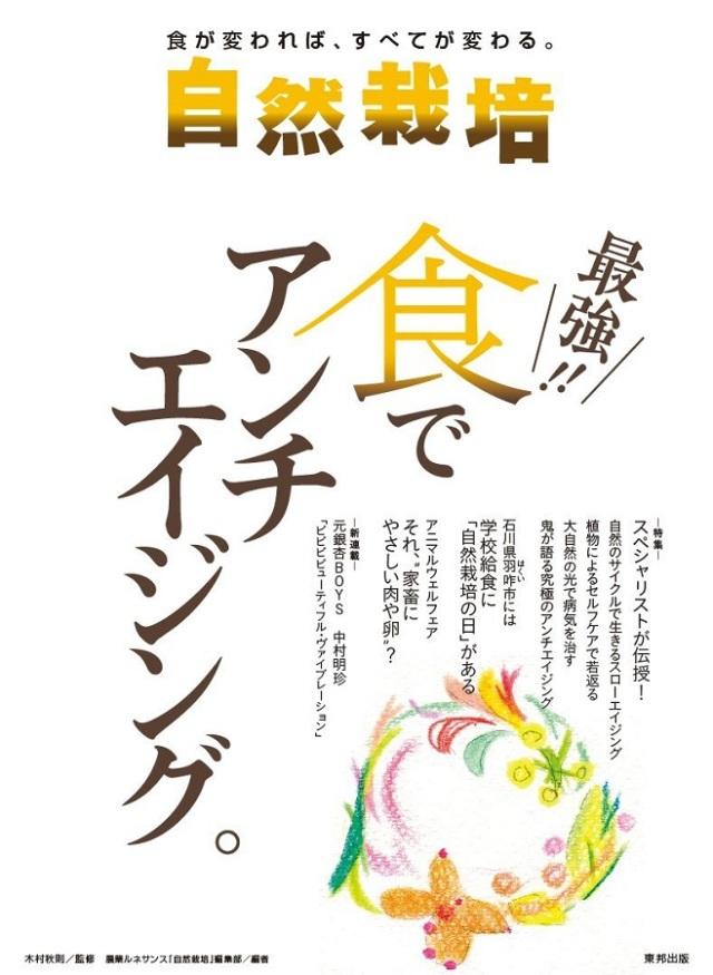 書籍『自然栽培』14