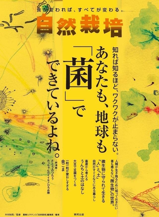 書籍『自然栽培』15