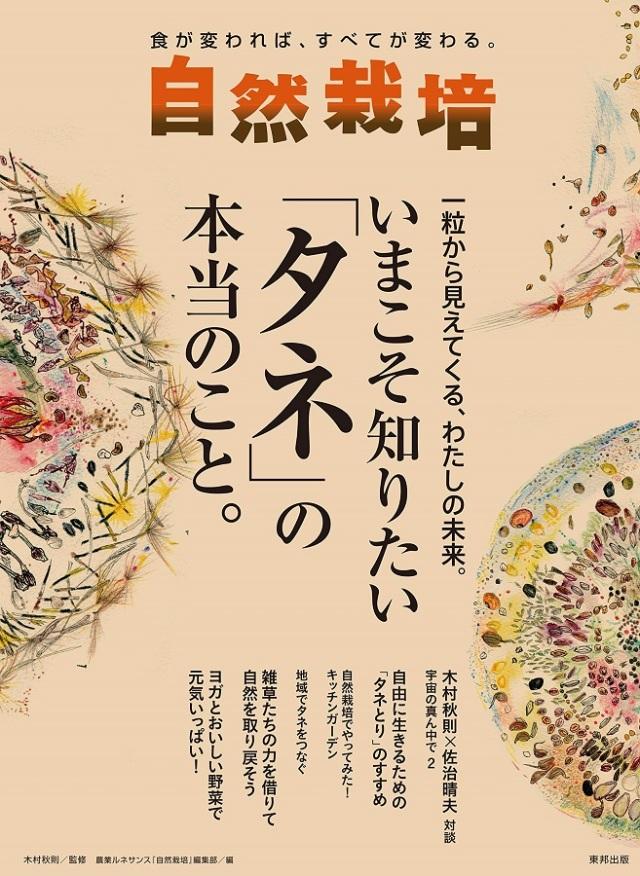 書籍『自然栽培』16