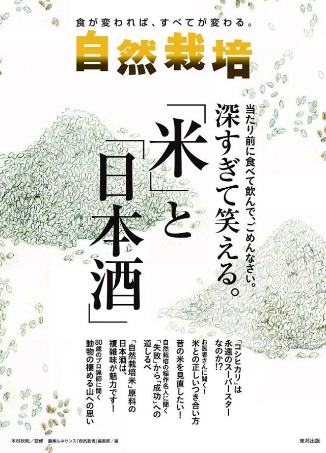 書籍『自然栽培』17