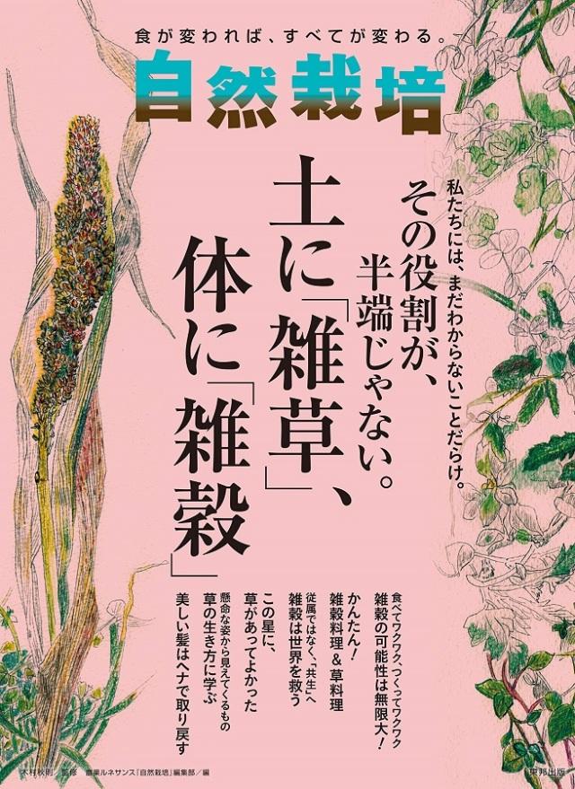 書籍『自然栽培』18