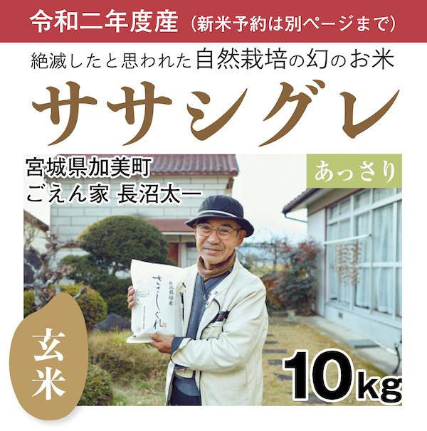 ササシグレ玄米 令和二年