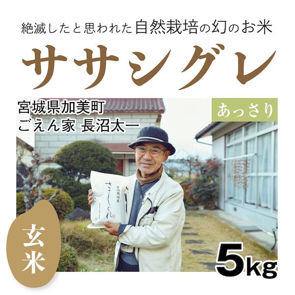 ササシグレ 商品画像
