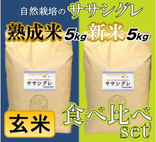 食べ比べ玄米10kg