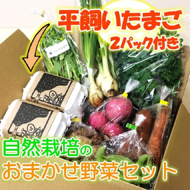 たまご&野菜セット
