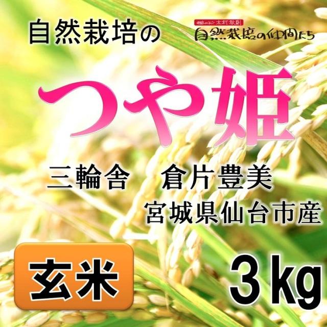 つや姫玄米3kg