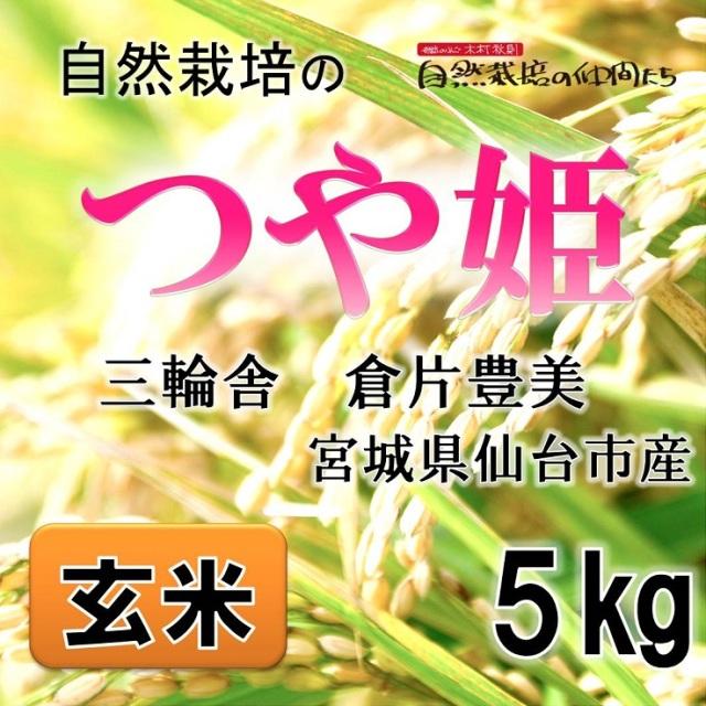 つや姫玄米5kg