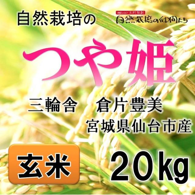 つや姫玄米20kg