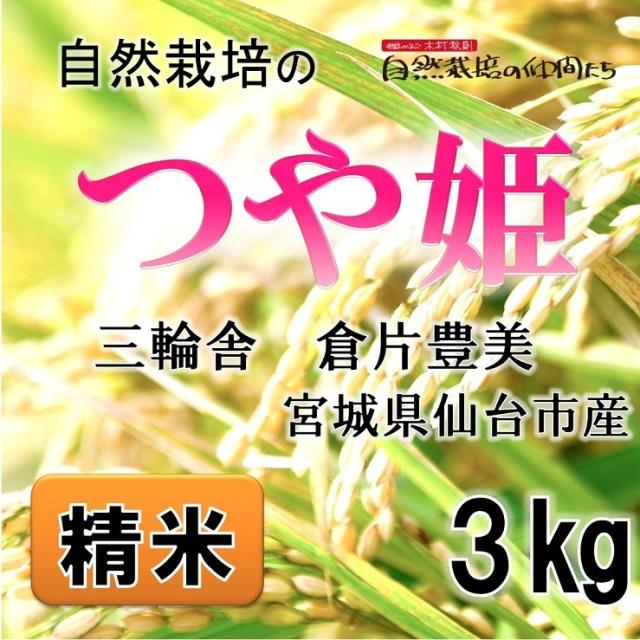 つや姫精米3kg