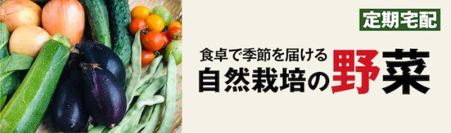 野菜セットバナー