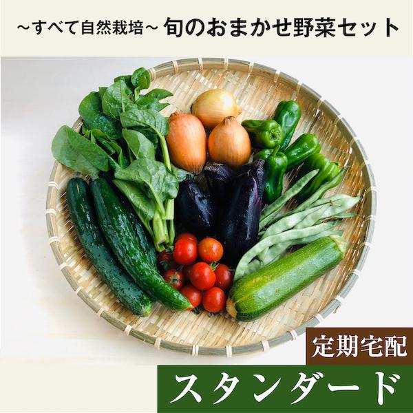 おまかせ野菜セットスタンダード