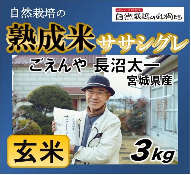 熟成米玄米3kg