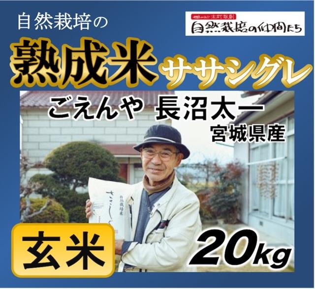 熟成米玄米20kg