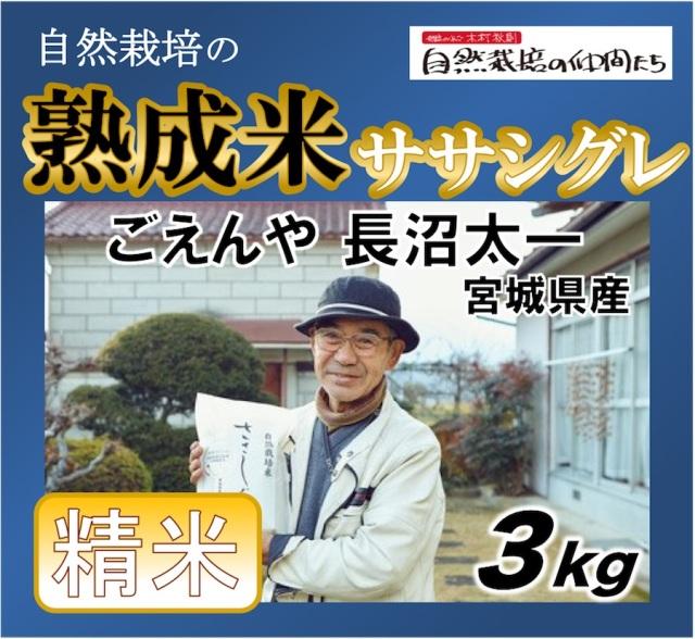 熟成米精米3kg