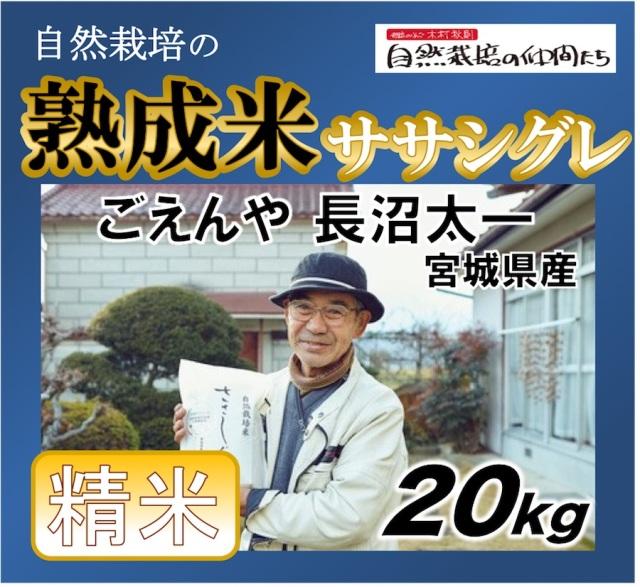 熟成米精米20kg