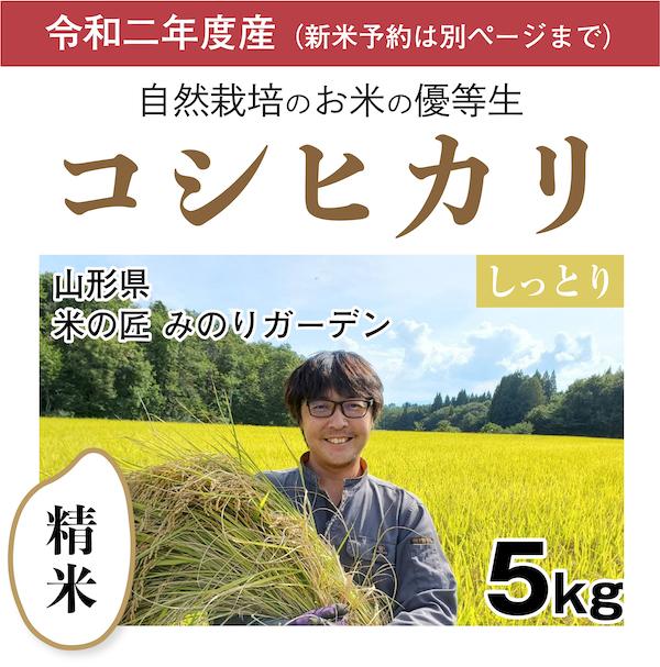 米の匠みのりガーデン令和2年