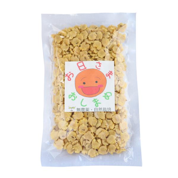 お日さまおしまめ 150g 埼玉県産 自然栽培大豆使用 お日さま農園 押し豆 打ち豆 うちまめ