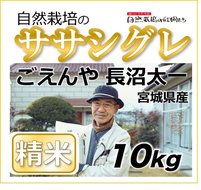 ササシグレ精米10kg