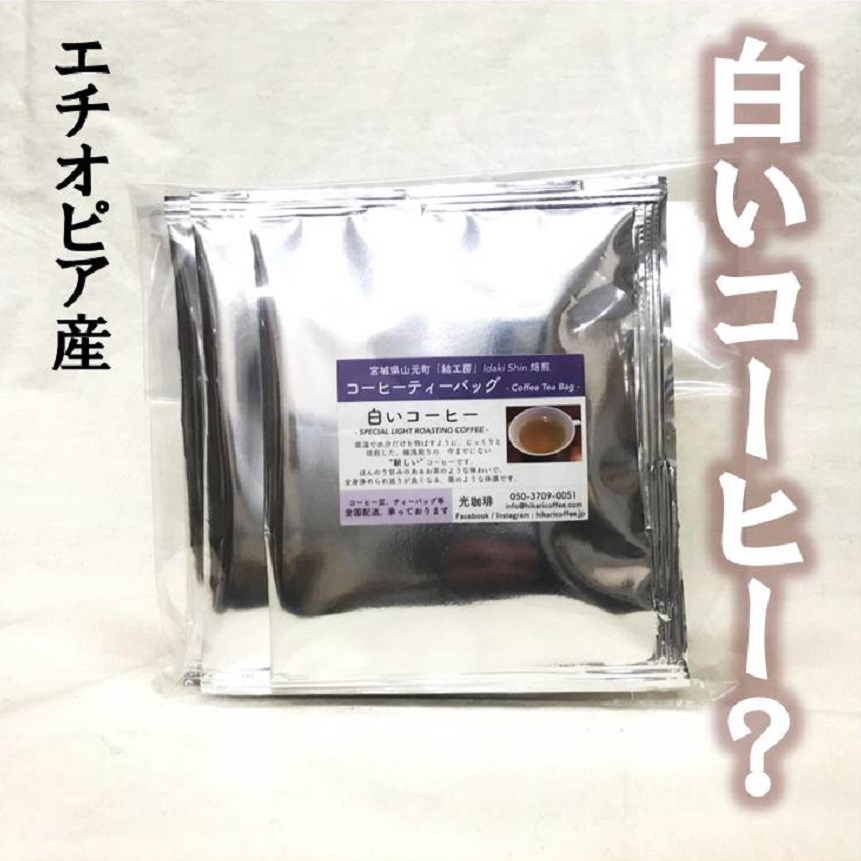 白いコーヒー01