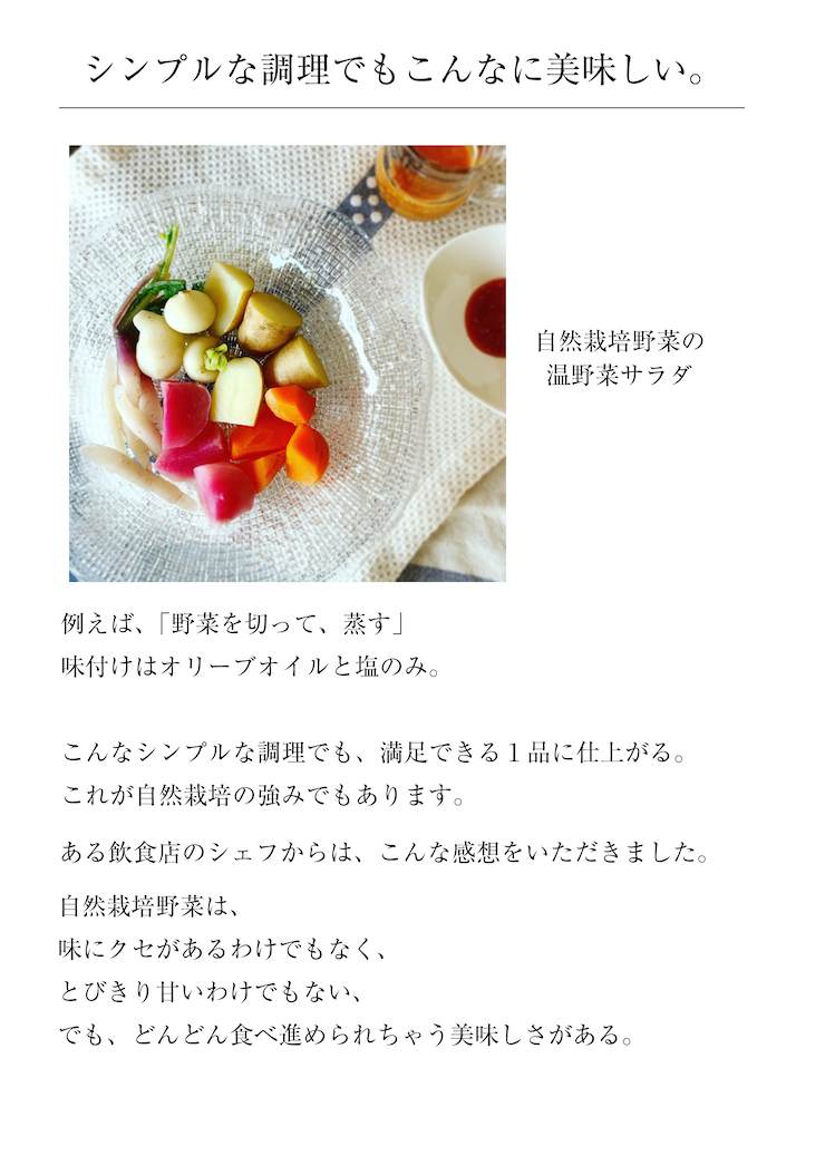 シンプルな調理でこんなに美味しい