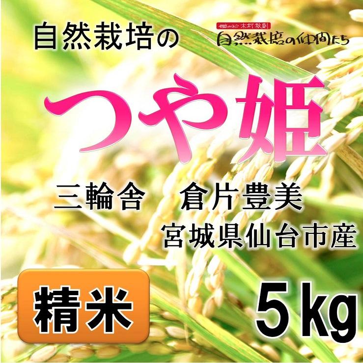 つや姫精米5kg
