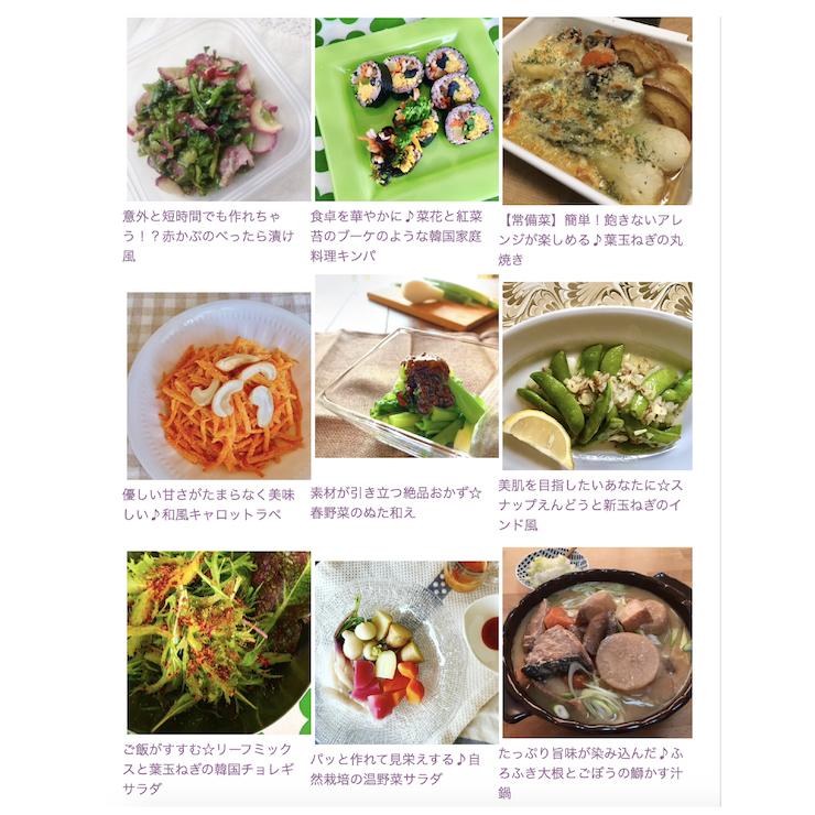お野菜レシピ一覧 ブログ