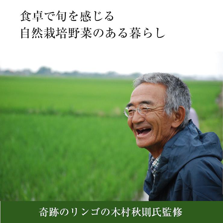 木村秋則氏監修