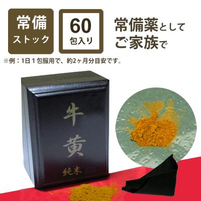牛黄ごおう (第3類医薬品):2ヶ月分60包入