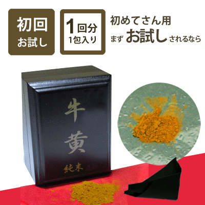 牛黄ごおう (第3類医薬品):1包
