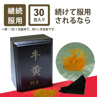 牛黄ごおう (第3類医薬品):1ヶ月分30包入