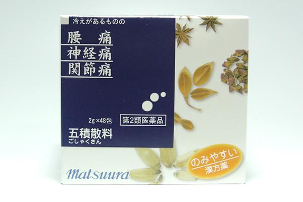 五積散料 (ごしゃくさんりょう)〔漢方薬〕(第2類医薬品) 2g×48包(16日分)