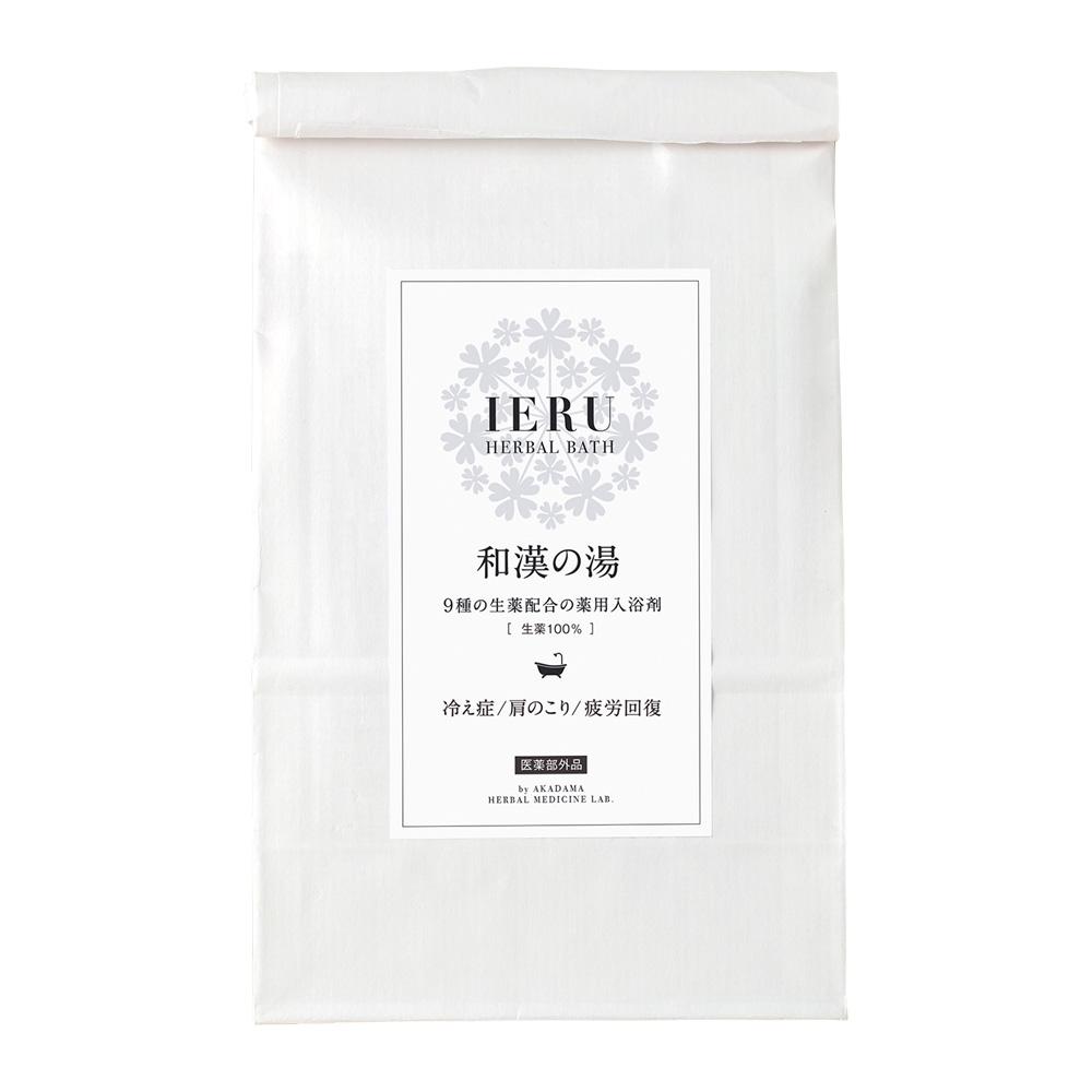 【医薬部外品】IERU HERBAL BATH イエル ハーバルバス 和漢の湯[薬用入浴剤] 2.35gx5包入り