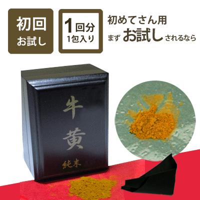 牛黄ごおう (第3類医薬品):1日分