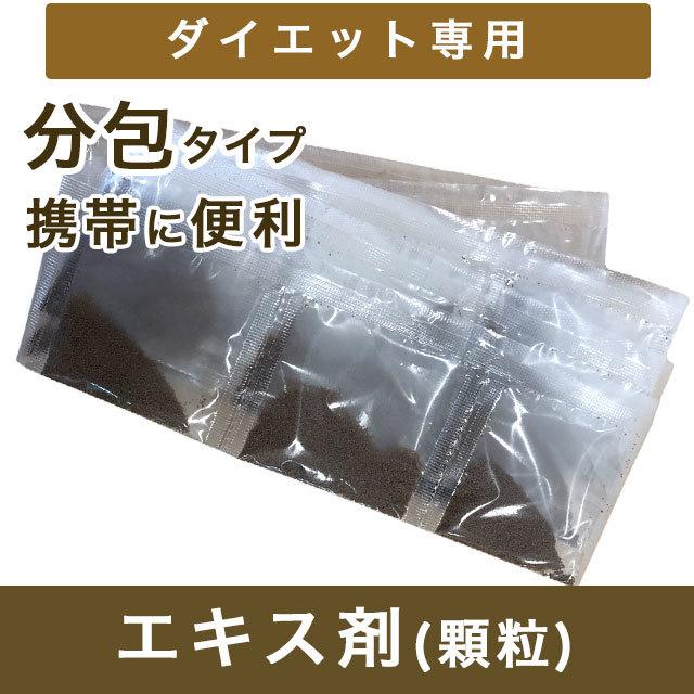 ダイエット オーダーメイド漢方薬[エキス剤(顆粒)]30日分 (第2類医薬品)